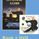 Kungfu Republic Book-Tai-Chi-Ball-80x80 Premium Membership